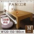 【単品】テーブル Mサイズ(幅120-180cm)【PANOOR】ナチュラル 3段階伸長式!天然木折れ脚エクステンションリビングテーブル【PANOOR】パノール【代引不可】
