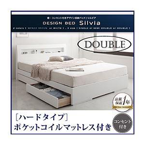 収納ベッド ダブル【Silvia】【ポケットコイルマットレス:ハード付き】 ウェンジブラウン 棚・コンセント付きデザイン収納ベッド【Silvia】シルビア【代引不可】