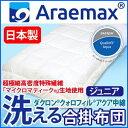 【日本製】『ダクロン(R)クォロフィル(R)アクア中綿』・『マイクロマティーク(R)側生地』使用 洗える合い掛け布団 ジュニアサイズ 綿100%