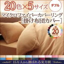 【単品】掛け布団カバー ダブル シルバーアッシュ 20色から選べるマイクロファイバーカバーリング 掛布団カバー