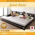 連結ベッド ワイドキング230【JointEase】【日本製ポケットコイルマットレス付き】ダークブラウン 親子で寝られる・将来分割できる連結ベッド【JointEase】ジョイント・イース【代引不可】