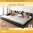 連結ベッド ワイドキング240【JointEase】【日本製ポケットコイルマットレス付き】ホワイト 親子で寝られる・将来分割できる連結ベッド【JointEase】ジョイント・イース【代引不可】
