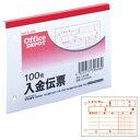 (業務用セット) 入金伝票(B7ヨコ・2穴) 消費税欄なし 【×50セット】