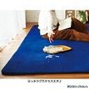 撥水!厚みふかふかボリュームタッチラグマット/絨毯 【ネイビー 約90cm×120cm】 厚み約18mm 長方形 折りたたみ