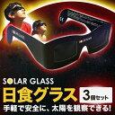 ショッピング日食グラス 日食グラス SOLAR GLASS 日食観測用メガネ 【3個セット】