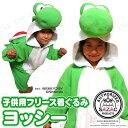【コスプレ】 ヨッシーフリース着ぐるみ 子供用110cm