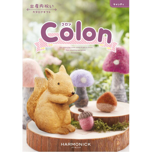 【カタログギフト ハーモニック】コロン キャンディ