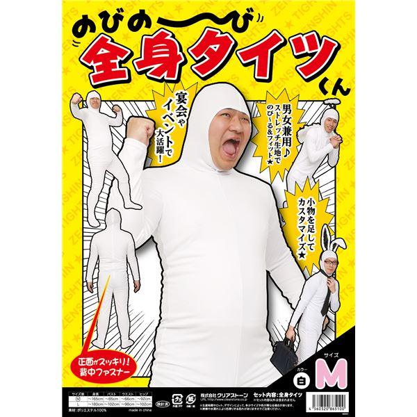 【パーティ・宴会・コスプレ】 のびのび全身タイツくん 白 M:アスリートトライブ