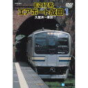 電車映像 E217系 エアポート成田 1 【久里浜〜東京】 99分 〔趣味 ホビー 鉄道〕