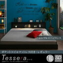 フロアベッド セミダブル【Tessera】【ポケットコイルマットレス:レギュラー付き】フレームカラー:ブラック マットレスカラー:ブラック LEDライト・コンセント付きフロアベッド【Tessera】テセラ