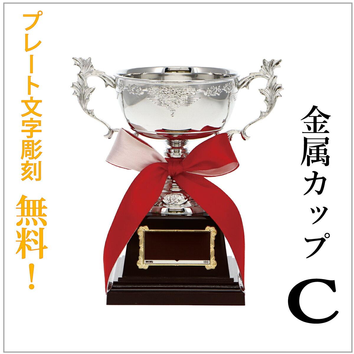 優勝カップ(外径9cm×高さ17cm)金属製・文...の商品画像