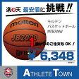 モルテン molten バスケットボール バスケットボール 7号球 MTB7WW 検定球 国際公認球