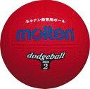 モルテン molten ドッジボール 2号球 D2R 赤