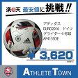 アディダス サッカーボール EURO2016 ボージュ グライダー ドイツ 4号球 AF4155DE 小学校用 検定球