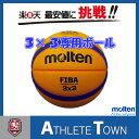 モルテン molten リベルトリア5000 3×3(スリーバイスリー)専用ボール B33T5000 3人制バスケットボール 検定球 国際公認球