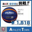 モルテン molten バスケットボール GR5 5号球 BGR5-BO ブルー×オレンジ