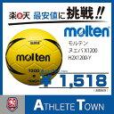 モルテン molten ハンドボール ヌエバX1200 2号球 H2X1200-Y 新教材ハンドボール ソフトタイプ