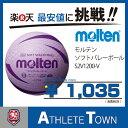 モルテン molten バレーボール ソフトバレーボール S2V1200-V パープル NEWカラー