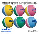ライトドッジボール 軽量2号球 モルテン molten SLD2LSK 黄×サックス SLD2MP 緑×ピンク SLD2PL ピンク×黄 SLD2ML 黄×緑 SLD2MSK 緑×...