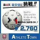 モルテン molten ゴラッソソフトサッカーボール3号球相当 SS3XGW 白×黒×銀※対象年