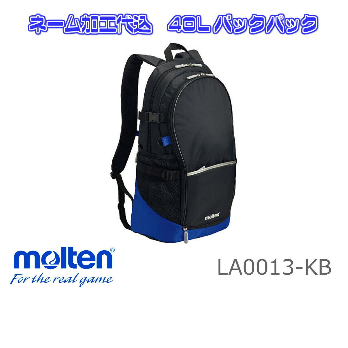 【ネーム加工代込】モルテン molten バックパック ネーム加工可 チーム名や個人名を入れよう! 黒×青 LA0013KB