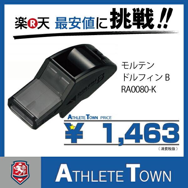 モルテン molten バスケットボール 審判 ホイッスル ドルフィンB RA0080-K