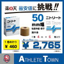 ニトリート テーピング エラステックテープ 50mm 6個入 EB50