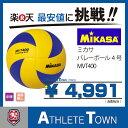 ミカサ MIKASA バレーボール 4号球 MVT400トレーニング
