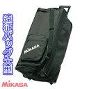 【ネーム加工可】【代引不可】ミカサ MIKASA 遠征バッグ大型 キャスター付き 仕切り板付き バレーボール10個収納 BA-100