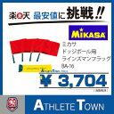 ミカサ MIKASA ドッジボール用ラインズマンフラッグ BA-16 ドッヂボール用 線審 副審