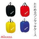 【ネーム加工可】ミカサ MIKASA ワンタッチケース カラー4色(青 赤 黄 黒) サイズ:58×35×36cm BA-5