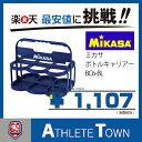 ミカサ MIKASA ボトルキャリアー 青 BC6-BL