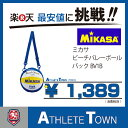 ミカサ MIKASA ビーチバレーボールバック 1個入れ B...