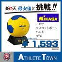 ミカサ MIKASA マスコットボール ハンドボール HB30 サインボール クラブなどの卒業記念品にいかがですか?