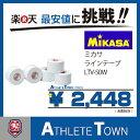 ミカサ MIKASA ラインテープ LTV-50W ホワイト 白 伸びるタイプ 曲線用 幅50mm×長さ20m(5巻入)