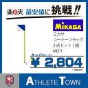 ミカサ MIKASA コーナーフラッグ 3点セット 1組 MCF1