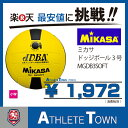 【※入荷日未定です】ミカサ MIKASA ドッジボール (ドッヂボール) MGDB3SOFT 小学用