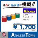 ミカサ MIKASA ラインテープ PP-500G グリーン 緑 伸びないタイプ 直線用 幅50mm×長さ50m(2巻入)