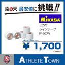 ミカサ MIKASA ラインテープ PP-500W ホワイト 白 伸びないタイプ 直線用 幅50mm...