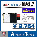 ミカサ MIKASA サッカー作戦盤 バインダー式 SB-FSS