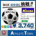 ミカサ MIKASA サッカーボール 5号球 SVC550-WBK 芝用 一般・大学・高校・中学用 検定球