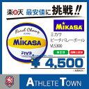 ミカサ MIKASA ビーチバレーボール VLS300 国際...