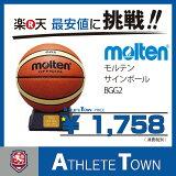 モルテン molten サインボール バスケットボールBGG2 2号球 クラブなどの卒業記念品にいかがですか?