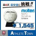 【※6月下旬以降の入荷となります】モルテン molten ペレーダサインボール(白) F2P500-W 卒業記念品 よせ書き