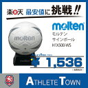 モルテン molten サインボール ハンドボールH1X500-WS クラブなどの卒業記念品にいかがですか?