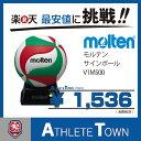 モルテン molten サインボール バレーボールV1M500 クラブなどの卒業記念品にいかがですか?