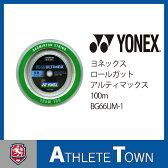 ヨネックス YONEX バドミントン ロール ガット ストリング BG66 アルティマックス ULTIMAX BG66UM-1 430 メタリックホワイト 100m