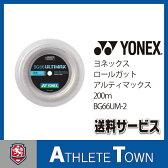 ヨネックス YONEX バドミントン ロール ガット ストリング BG66 アルティマックス ULTIMAX BG66UM-2 430 メタリックホワイト 200m 送料無料(一部地域を除きます)