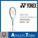 ヨネックス YONEX i-NEXTAGE 50S INX50S 540 アイネクステージ 50S SL1 ターコイズブルー ソフトテニスラケット 軟式テニスラ...