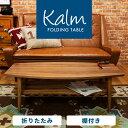 フォールディングテーブル テーブル 木製 折りたたみウォールナット フォールディング コーヒーテーブル北欧 Walnut